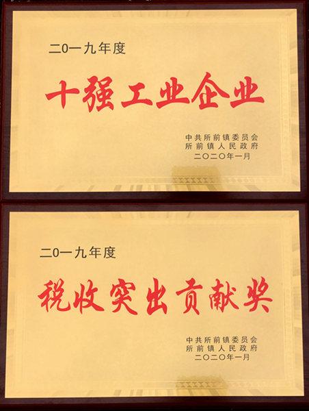 新光(guang)公司獲所前鎮十(shi)強(qiang)工業(ye)企業(ye)等多項榮譽