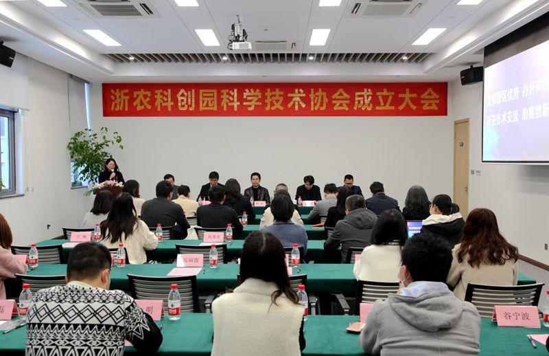 高新区第三家双目地:浙农科创园科协正式成立