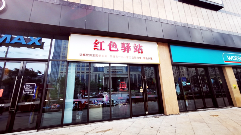 """華都?天元廣場""""紅色(se)驛站""""正式對外(wai)開(kai)放"""
